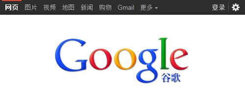 Google 全面部署黑色导航栏