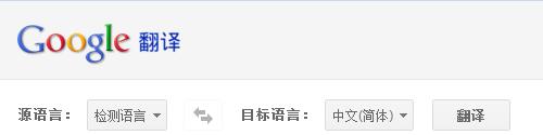 Google 翻译诡异更新